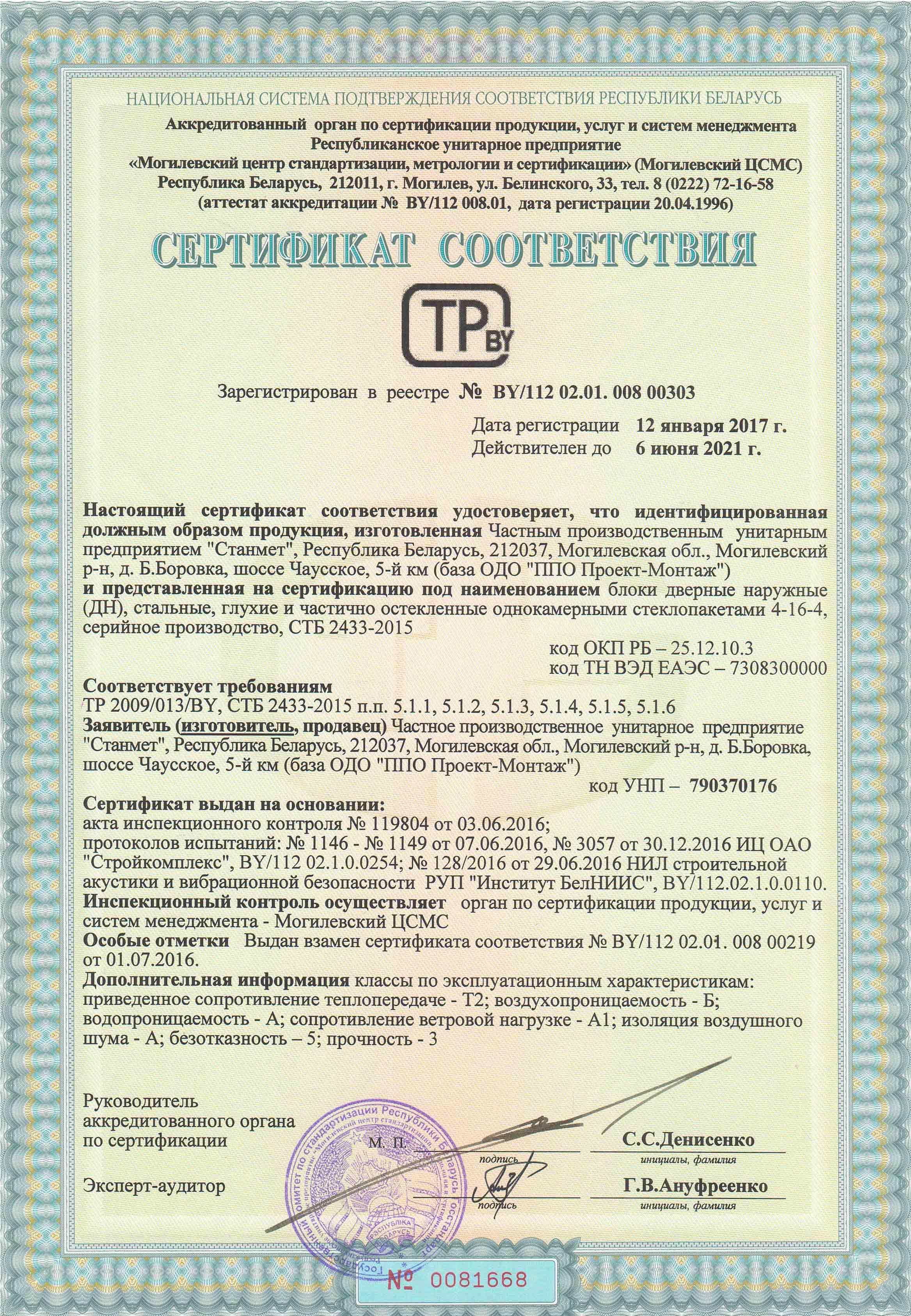 Сертификат ДН