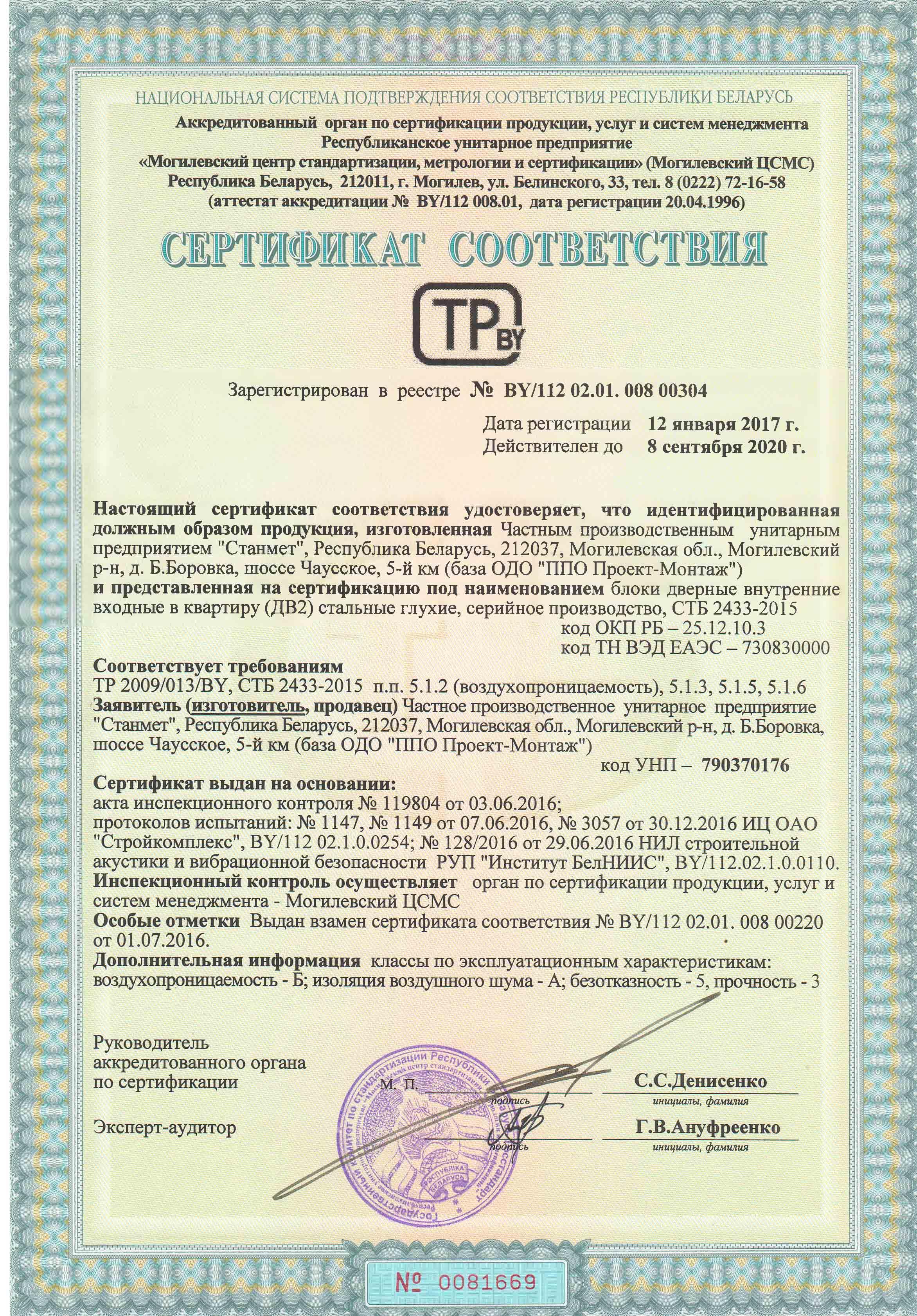 Сертификат ДВ2
