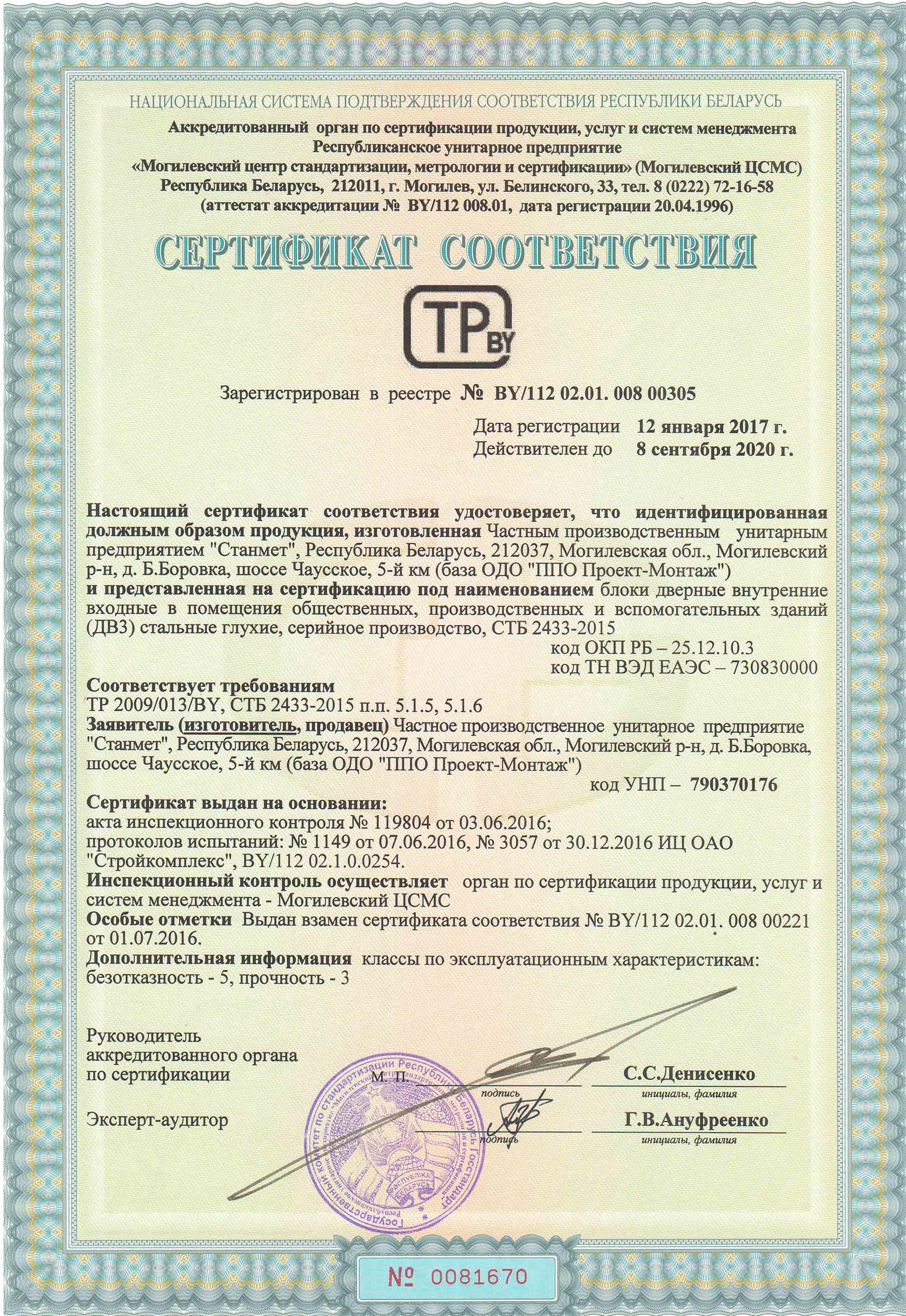 Сертификат ДВ3